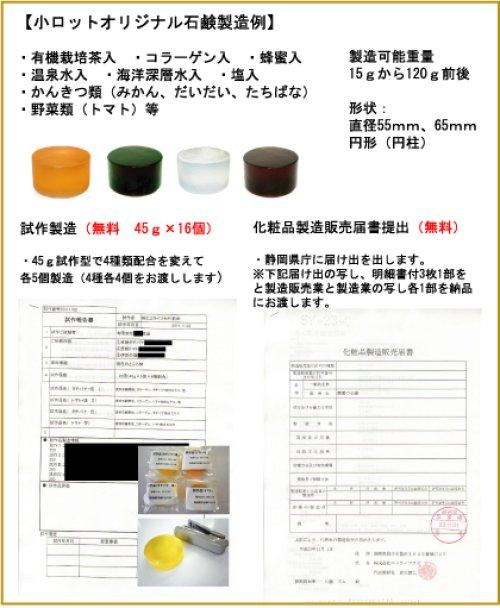 他の写真3: 小ロット低予算で高品質オリジナル(OEM)化粧石鹸や基礎化粧品全般を製造します。