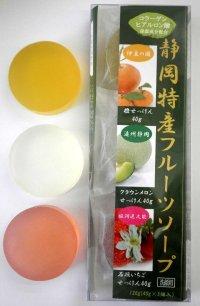 静岡特産フルーツソープ3種類ギフトボックス120g(40g×3個)
