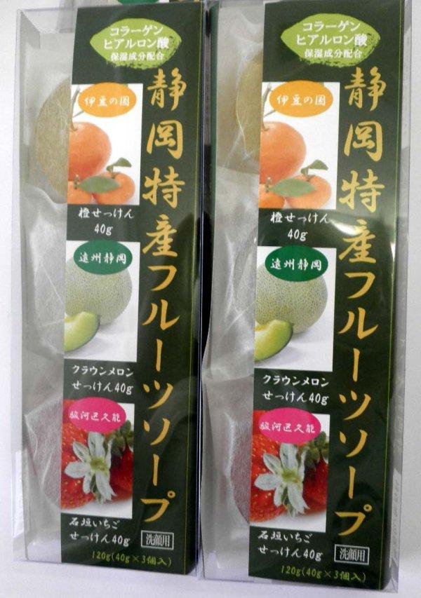 画像1: 【送料無料】お得静岡特産フルーツソープ3種類ギフトボックス120g(40g×3個)2箱