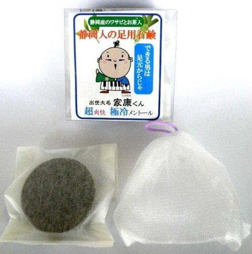他の写真1: 静岡人の足用石鹸