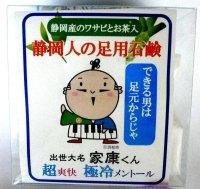 静岡人の足用石鹸