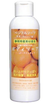石鹸原料のボディソープFLU(果物)180ml お試しタイプ