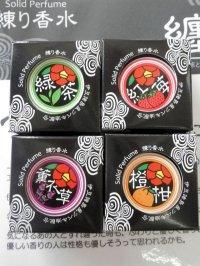 【送料無料/10%OFF】お得 ふじのくにの練り香水10g4種セット