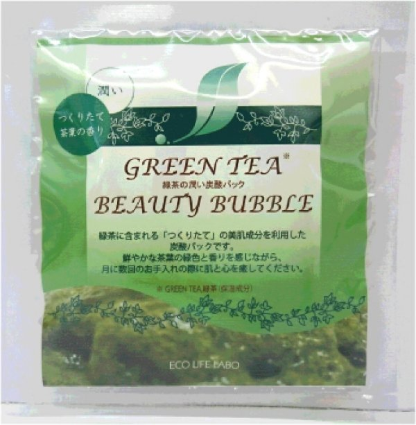 画像1: 緑茶の炭酸パック1回分