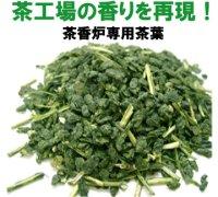 【徳用】茶香炉専用茶葉300g