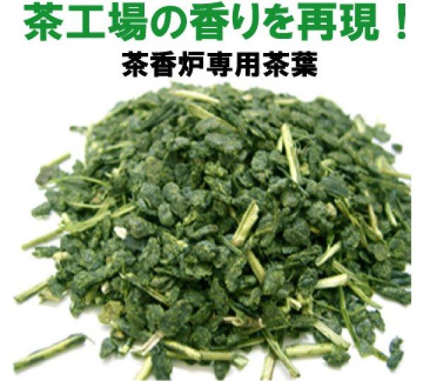 画像1: 【徳用】茶香炉専用茶葉300g