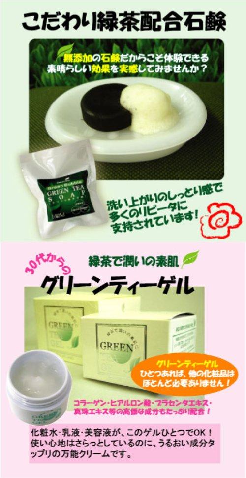 他の写真2: 【送料無料】緑茶コスメ2ヶ月たっぷりセット