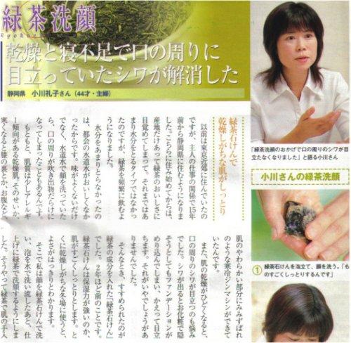 他の写真2: 【プチギフト】緑茶配合石鹸(静岡の美肌石鹸)40g+ネット付