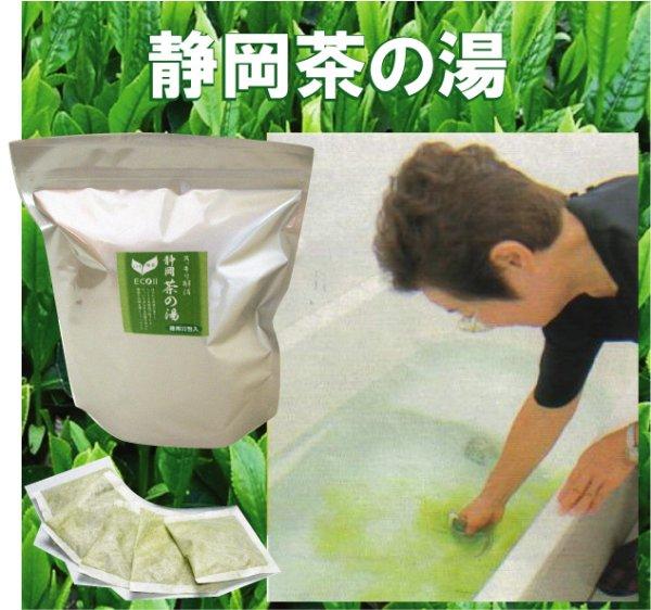画像1: 【送料無料】静岡茶の湯32包