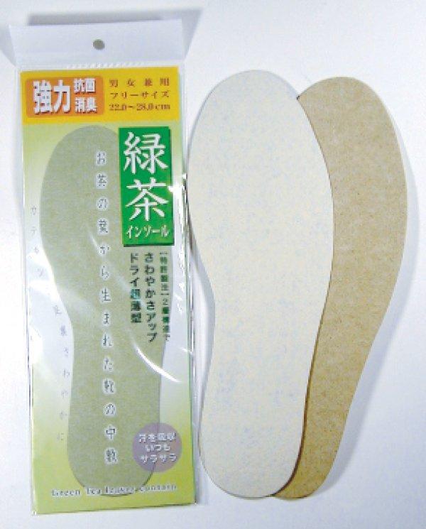 画像1: 緑茶インソール2枚1組 10個セット