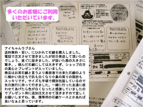 他の写真3: 【送料無料】緑茶石鹸(静岡の美肌石鹸)120g2箱セット+泡立てネット付